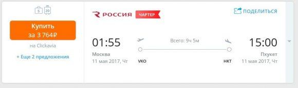 распродажа авиабилетов прямой рейс с москвы до пхукета