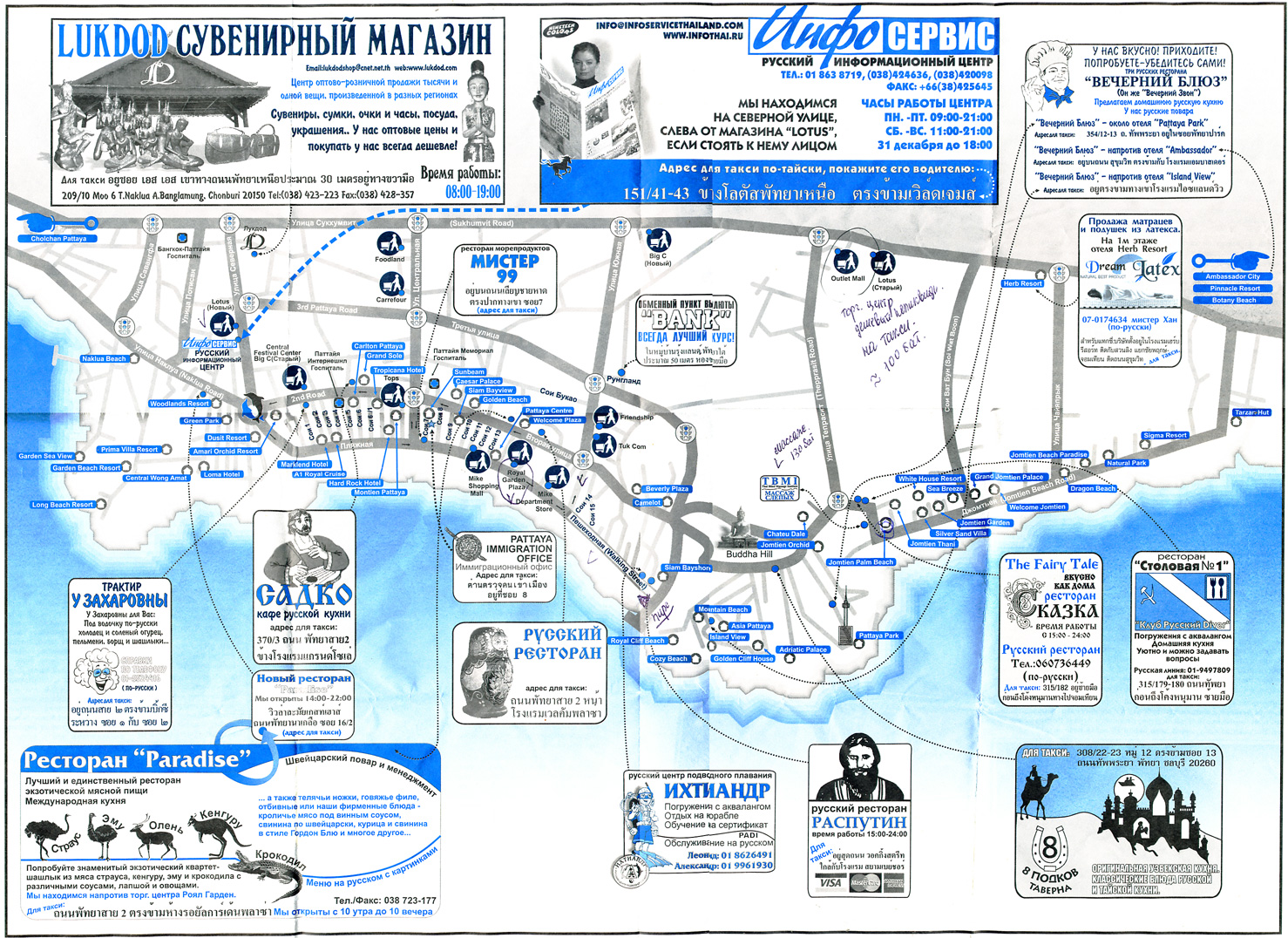 Подробная карта отелей Паттайи на русском языке