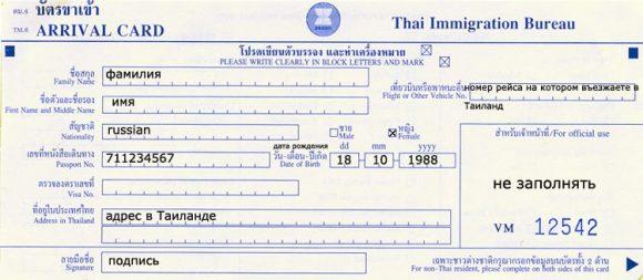 бланк заполнения карта прибытия в таиланд