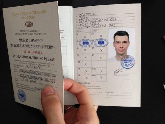 междунарнодное водительское удостоверение