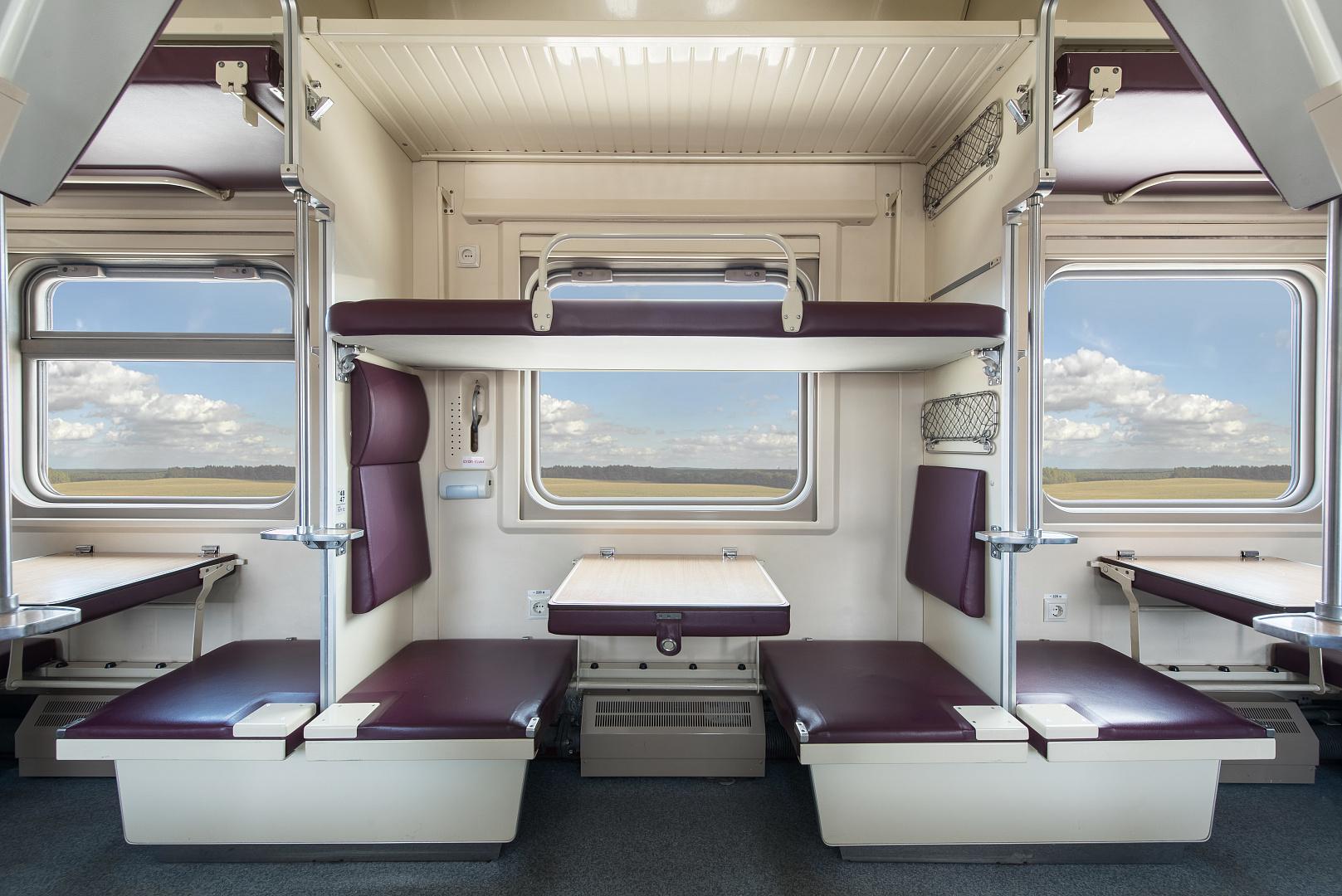Место в поезде