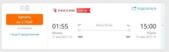 распродажа авибилеты москва пхукет