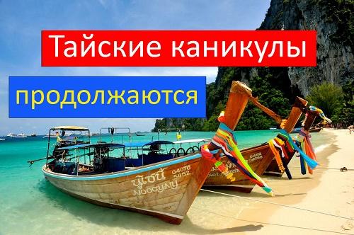 Акция! Распродажа авиабилетов Москва Пхукет от 3764 рубля