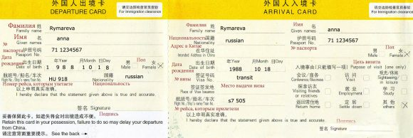 Как заполнить визу в тайланде
