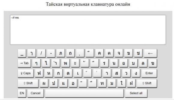 русско тайская клавиатура