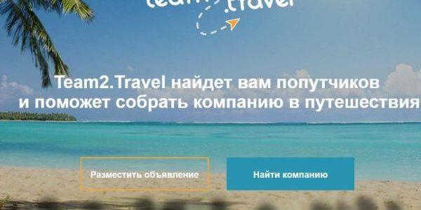 Сервис для поиска попутчиков в путешествие